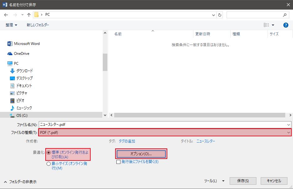 microsoft print to pdf 高画質 保存